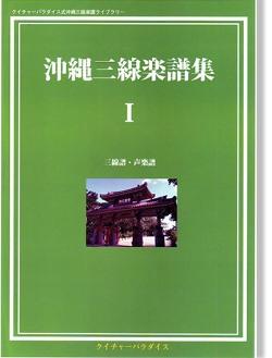 沖縄三線楽譜Ⅰ(音源CD付)